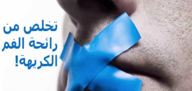 كيفية علاج رائحة الفم الكريهة