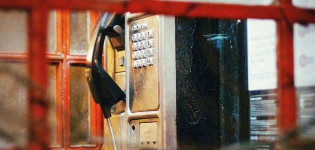 ما هو الهاتف
