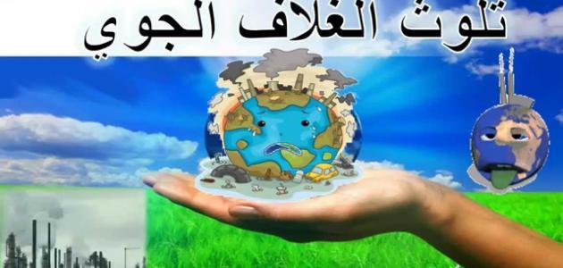 تعريف الغلاف الجوي حروف عربي