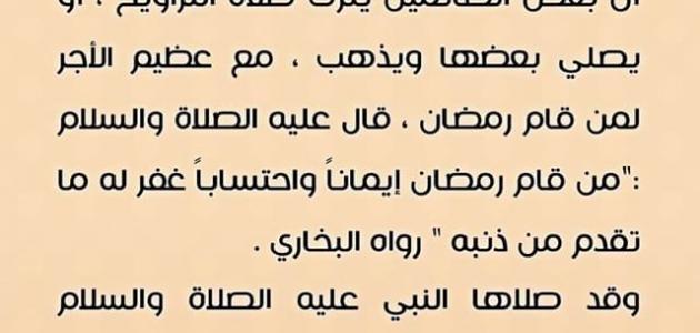 كم عدد الركعات في صلاة التراويح حروف عربي