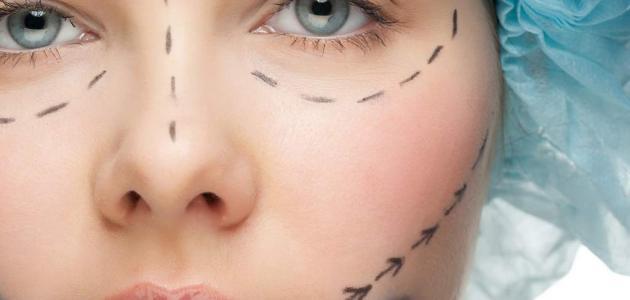ما هي عمليات التجميل