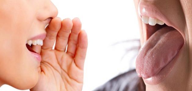 أسباب رائحة الفم الكريهة وعلاجها بأبسط الحلول