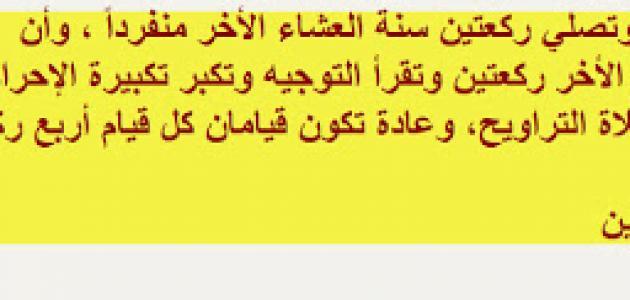كيفية صلاة تراويح في رمضان حروف عربي