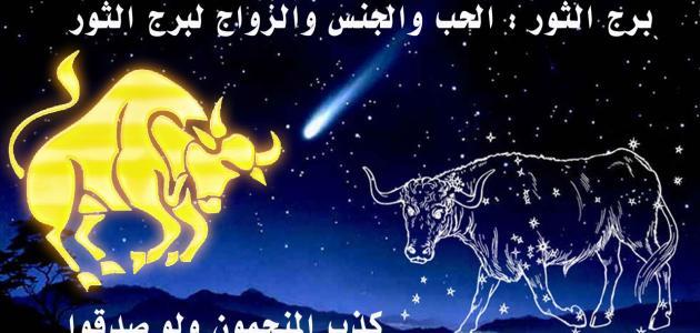 عيوب برج الثور حروف عربي