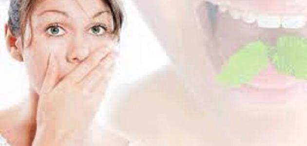 كيف تغير رائحة الفم