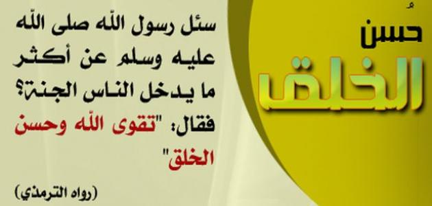 كلمات عن حسن الخلق حروف عربي