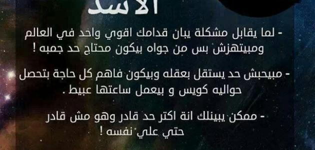 مواصفات برج الأسد