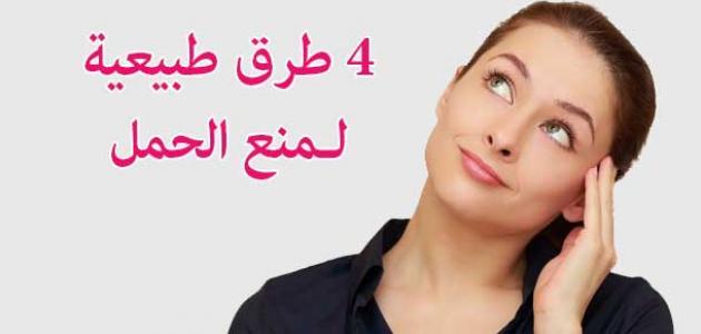 وسائل منع الحمل طبيعيا حروف عربي