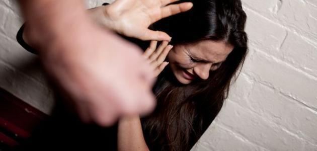 العنف ضد المرأة أسبابه وحلوله