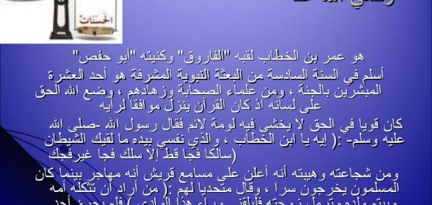 بحث عمر بن الخطاب