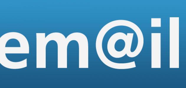كيف اكتب البريد الالكتروني