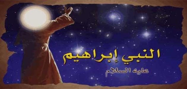 أين ولد النبي إبراهيم