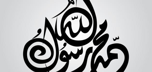 كم عدد أولاد النبي محمد
