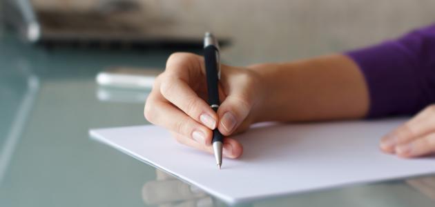 كيفية كتابة موضوع تعبير