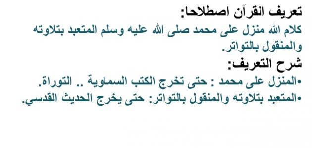 تعريف القرآن لغة واصطلاحا حروف عربي