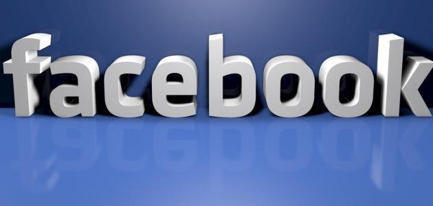 كيف يمكنني إنشاء صفحة على الفيس بوك