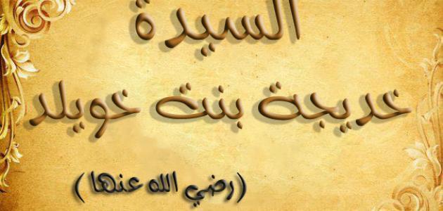 صفات خديجة رضي الله عنها حروف عربي
