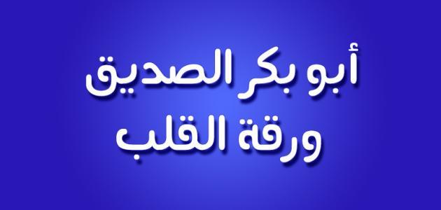 أبو بكر الصديق رضي الله عنه شخصيته وعصره