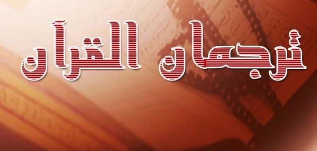 من هو ترجمان القرآن