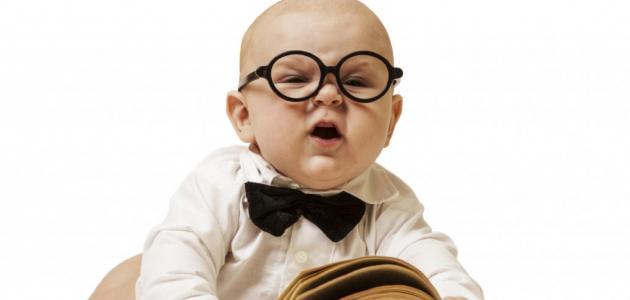 كيفية معرفة ذكاء الطفل