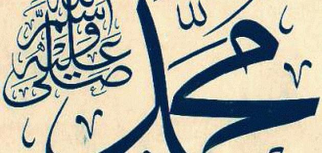 خصائص رسالة محمد