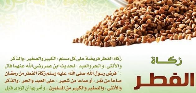 وقت إخراج زكاة الفطر حروف عربي