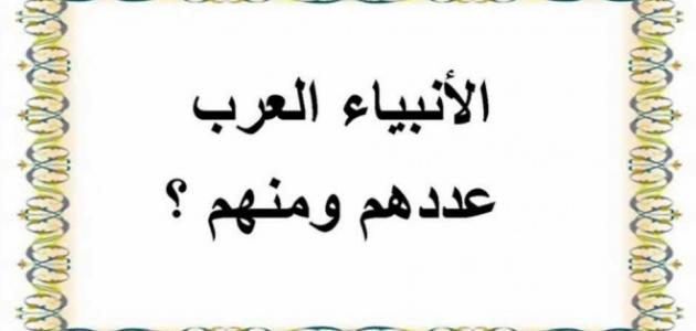 كم عدد الرسل العرب