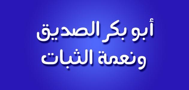 أبو بكر الصديق وصفاته