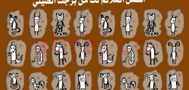 كيف تعرف برجك الصيني من تاريخ ميلادك حروف عربي