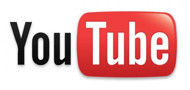 شرح كيفية عمل قناة على اليوتيوب