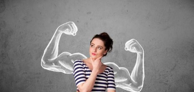 كيف أكون امرأة قوية