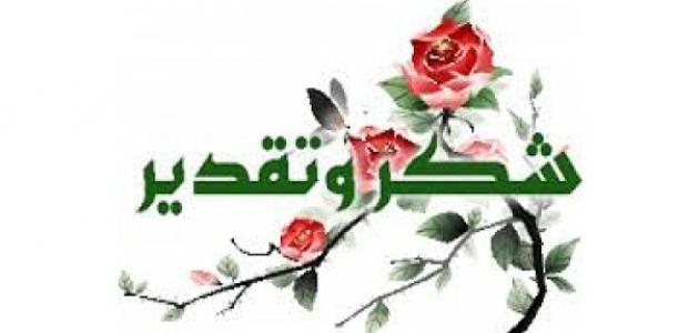 كلمات ثناء وشكر حروف عربي