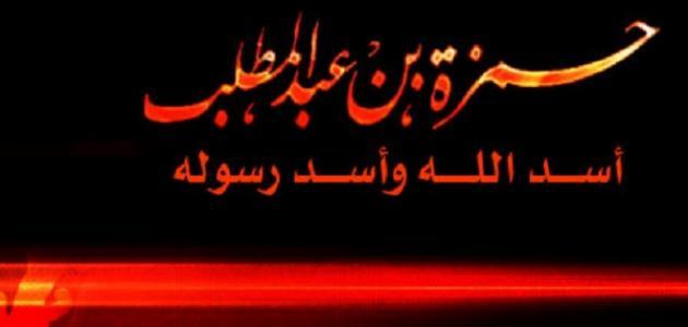كيف مات حمزة بن عبدالمطلب