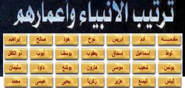 كم عدد الأنبياء في القرآن