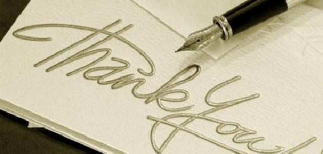 كيف أكتب رسالة شكر