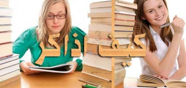 كيف اذاكر في وقت قصير