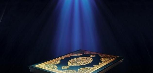 مظاهر الإعجاز العلمي في القرآن
