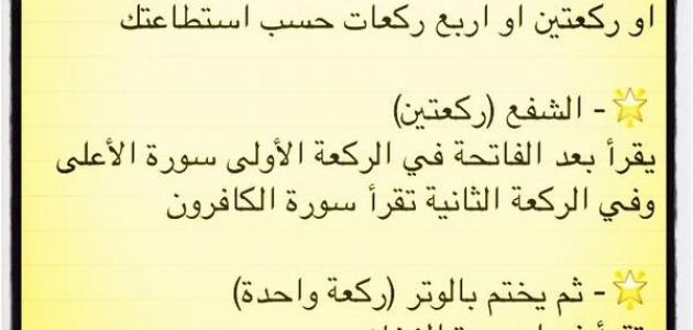عدد ركعات صلاة قيام الليل حروف عربي