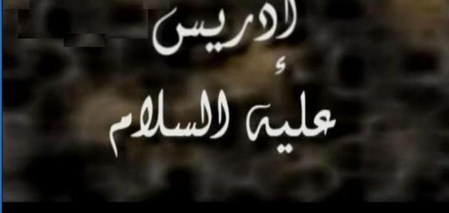نبي الله إدريس حكم مصر وينسب له بناء أول بيوت للعبادة وتعل مصراوى