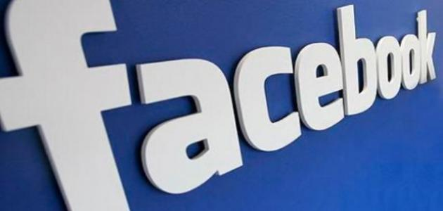 كيفية إغلاق صفحة على الفيس بوك