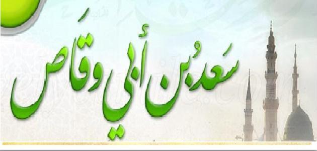 صفات سعد بن أبي وقاص