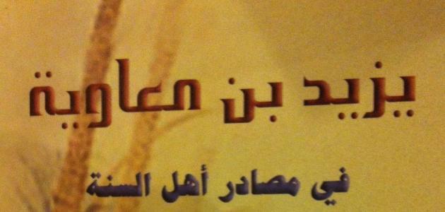 من هو يزيد بن معاوية