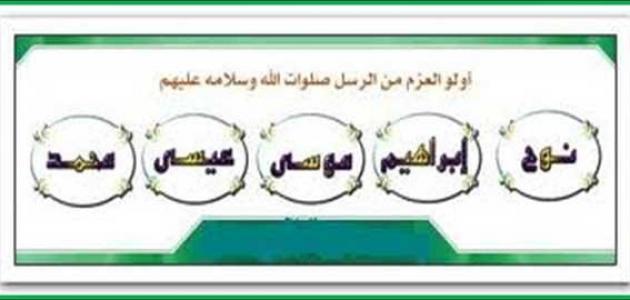 كم عدد الرسل المذكورين في القرآن