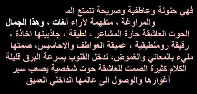 صفات امرأة برج الحوت حروف عربي
