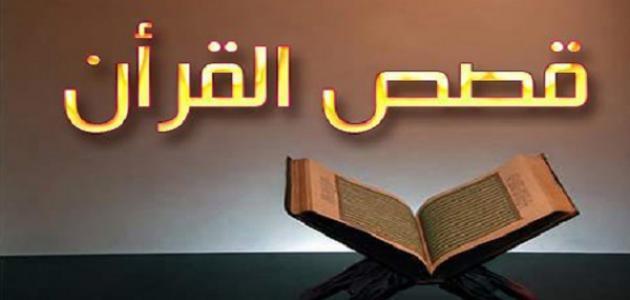 بحث عن قصة نبي ورد ذكره في القرآن الكريم