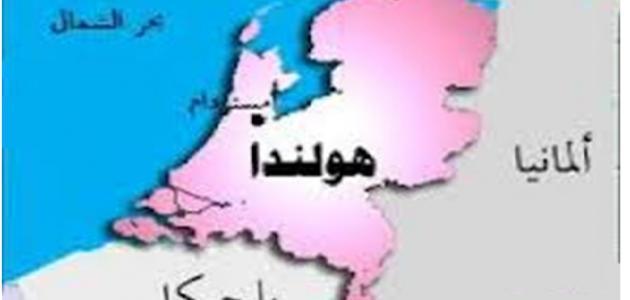 أين تقع هولندا على الخريطة حروف عربي