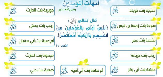 من هم أزواج بنات الرسول حروف عربي