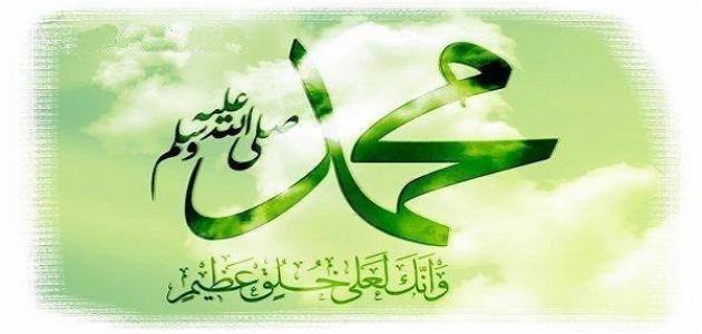تاريخ ميلاد الرسول محمد