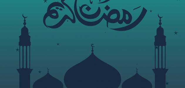 اجمل ما قيل في رمضان