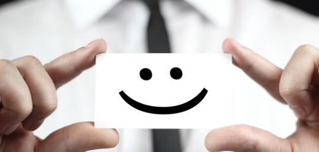 كيف تكون شخصاً إيجابيّاً